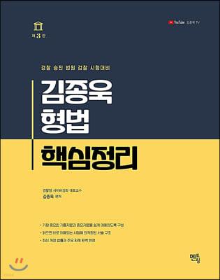 2021 김종욱 형법 핵심정리