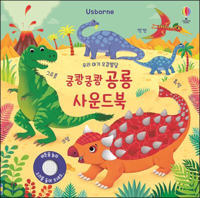 우리 아기 오감발달 쿵쾅쿵쾅 공룡 사운드북