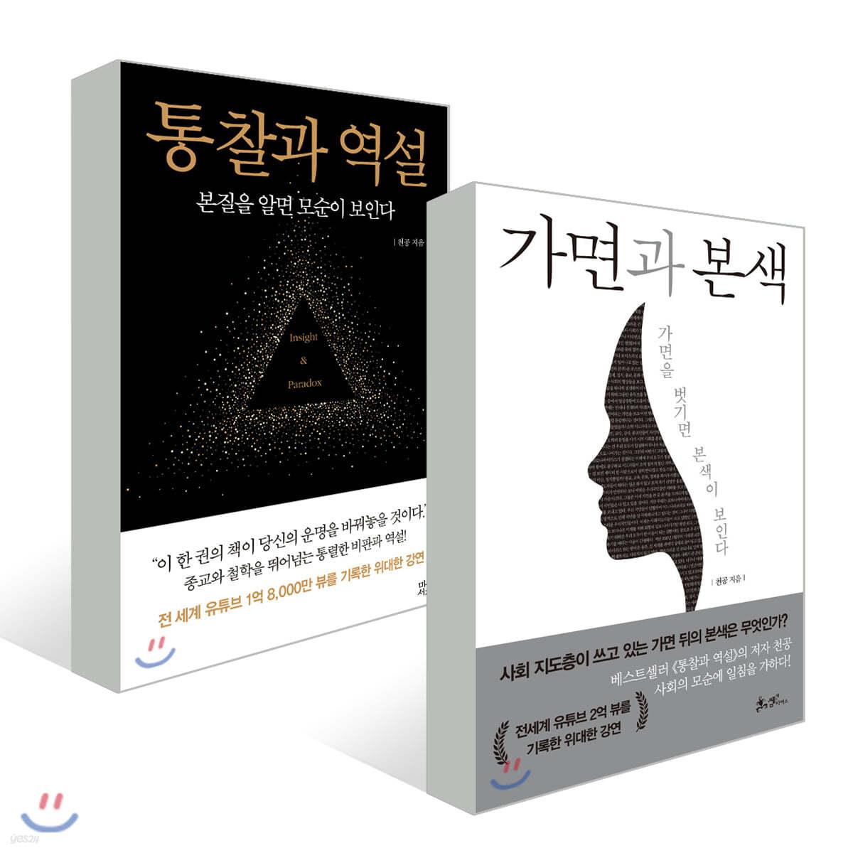 가면과 본색 + 통찰과 역설