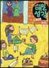 저학년(1-3학년용) 어린이 매일성경 (격월간) : 1,2월호 [2021]