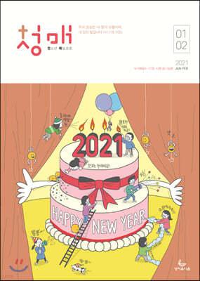청소년 매일성경 (격월간) : 1,2월호 [2021]