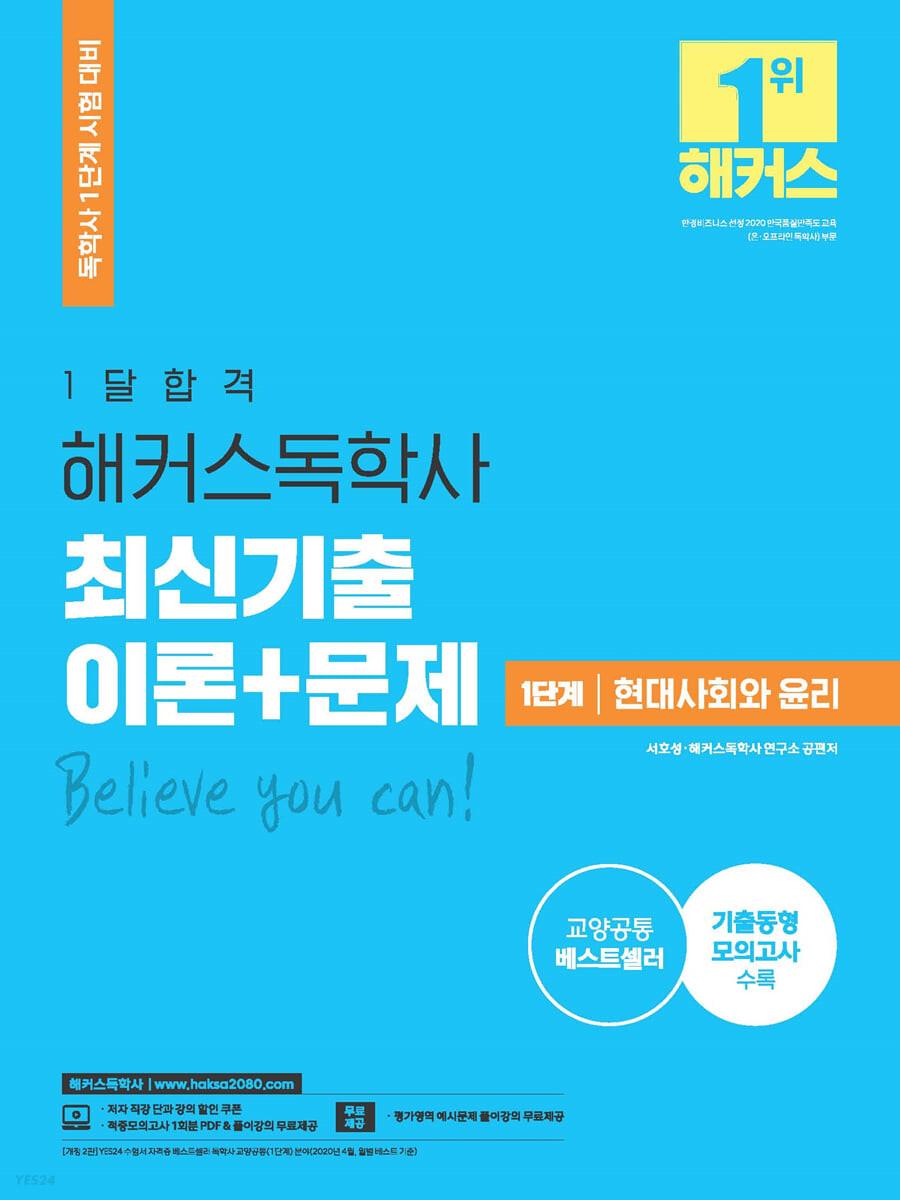 2021 1달합격 해커스독학사 1단계 현대사회와 윤리 최신기출 이론+문제