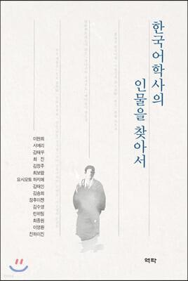 한국어학사의 인물을 찾아서