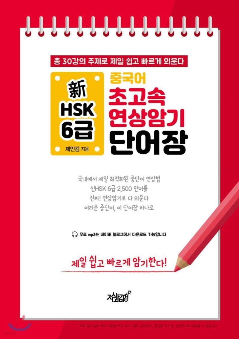 중국어 초고속 연상암기 新HSK 6급 단어장