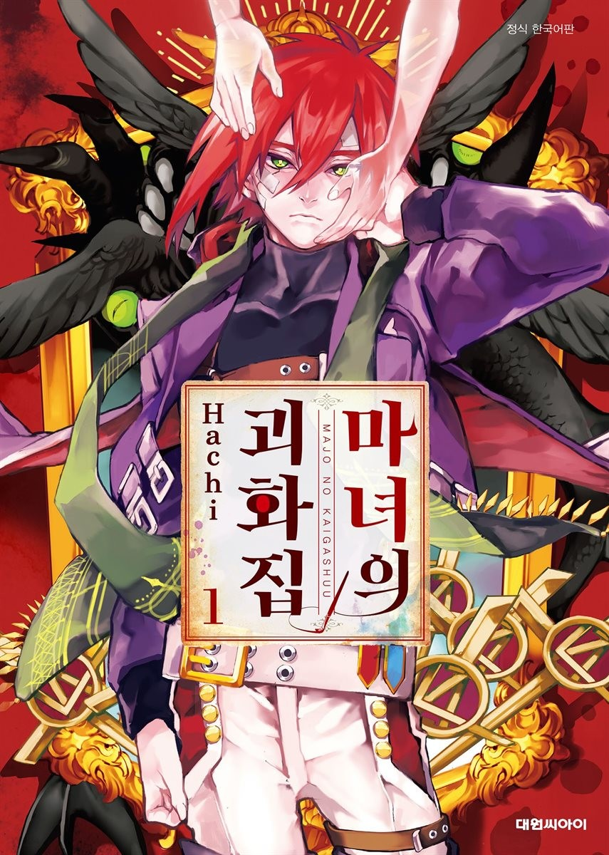 [세트] 마녀의 괴화집 (총8권/완결)