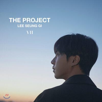 이승기 7집 - The Project