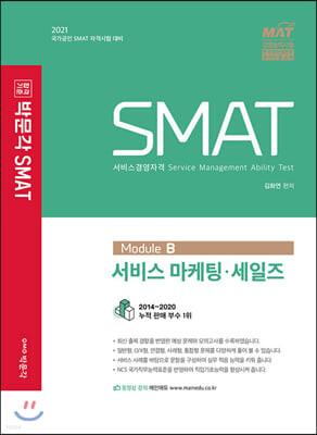 2021 SMAT Module B 서비스 마케팅 세일즈