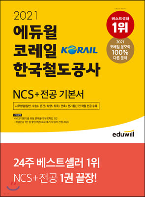 2021 에듀윌 코레일 한국철도공사 NCS+전공 기본서