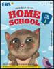 EBS랑 홈스쿨 초등 영문법 1