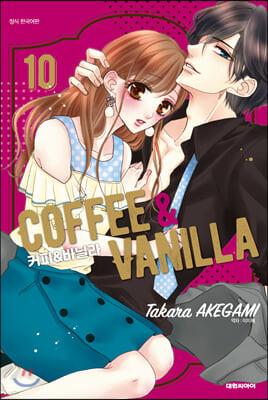 커피&바닐라 10