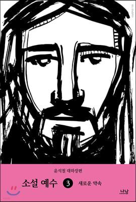 소설 예수 3