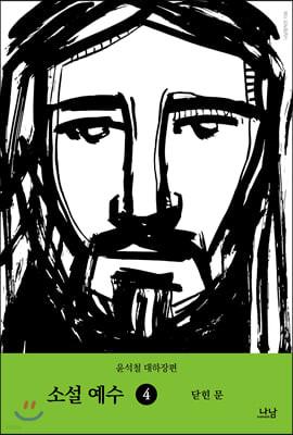 소설 예수 4