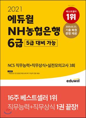 2021 에듀윌 NH농협은행 6급(5급 대비 가능) NCS 직무능력+직무상식+실전모의고사 3회