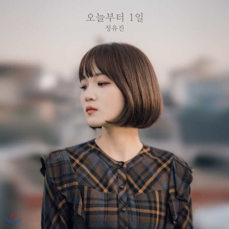 정유진 - 미니앨범 1집 : 오늘부터 1일