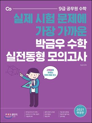 2021 박금우 수학 실전동형 모의고사