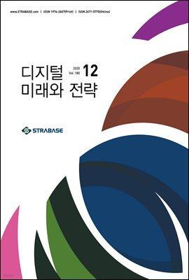 디지털 미래와 전략(2020년 12월호 Vol.180)