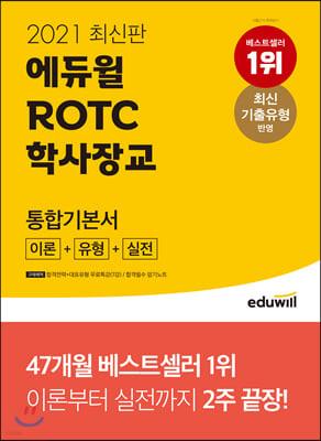 2021 최신판 에듀윌 ROTC 학사장교 통합기본서