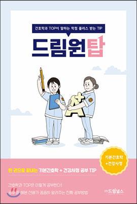 드림원탑 기본간호학+건강사정