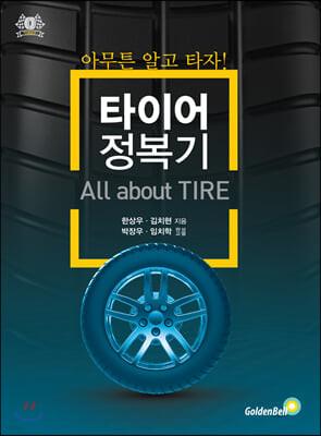 타이어 정복기