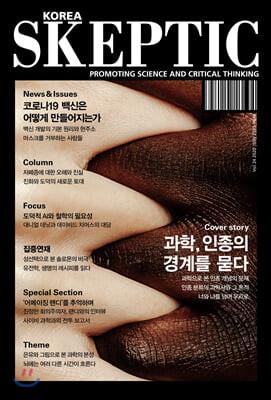SKEPTIC Korea 한국 스켑틱 (계간) : 24호