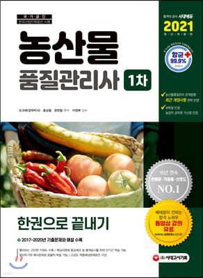 2021 농산물품질관리사 1차 한권으로 끝내기
