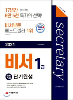 2021 비서 1급 超단기 완성