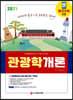2021 관광통역안내사 필기 4과목 관광학개론