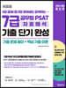 2021 대비 위포트 5급 공채/공기업 준비생도 합격하는7급 공무원 PSAT 자료해석 기출 단기 완성