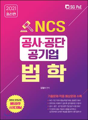 2021 NCS 공사공단 공기업 법학