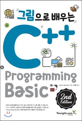 그림으로 배우는 C++ Programming 2nd Edition