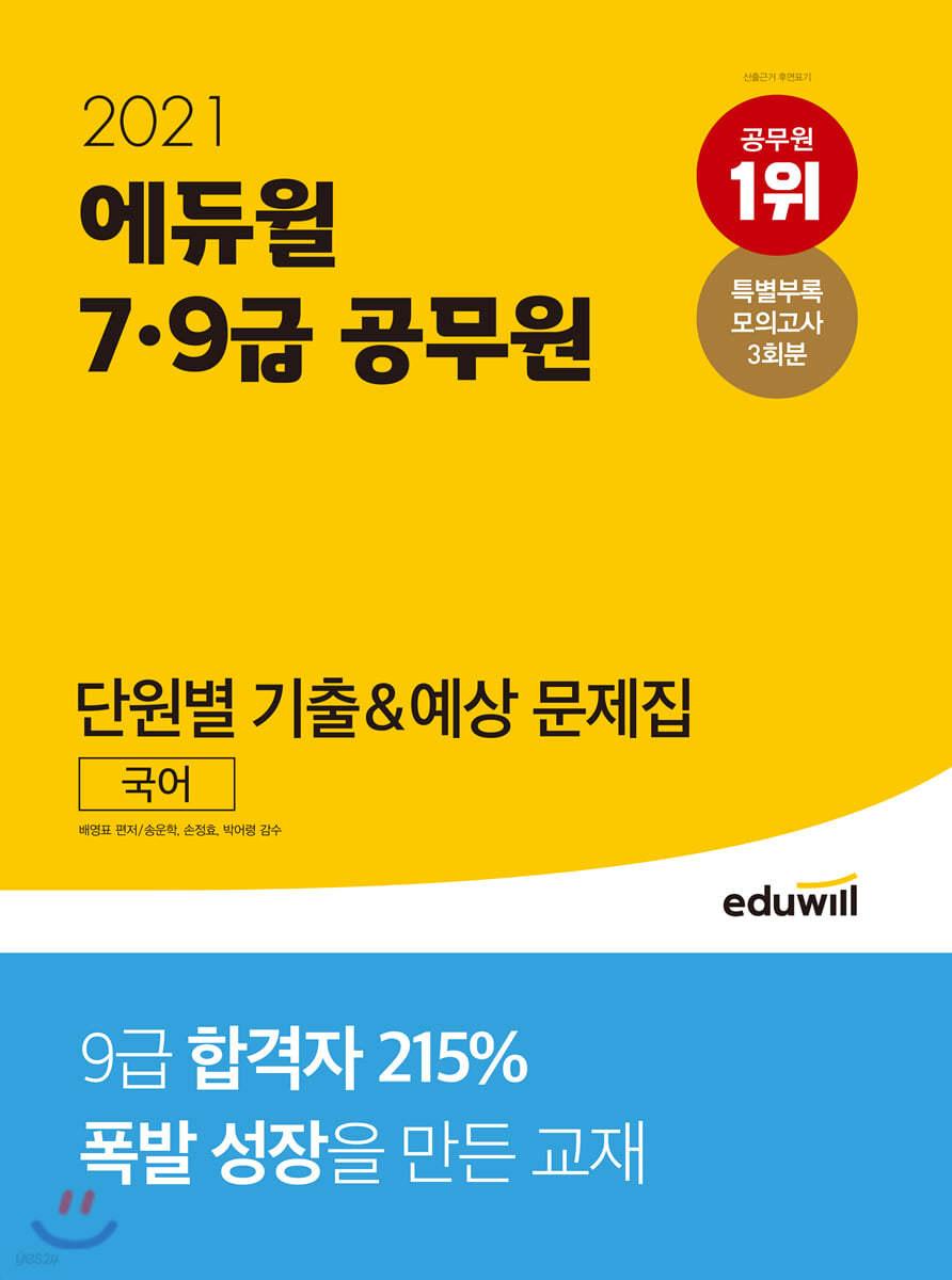 2021 에듀윌 7·9급 공무원 단원별 기출 예상 문제집 국어