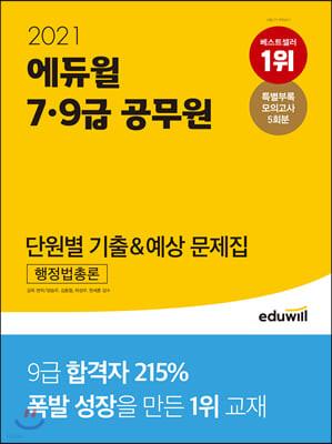 2021 에듀윌 7·9급 공무원 단원별 기출 예상 문제집 행정법총론