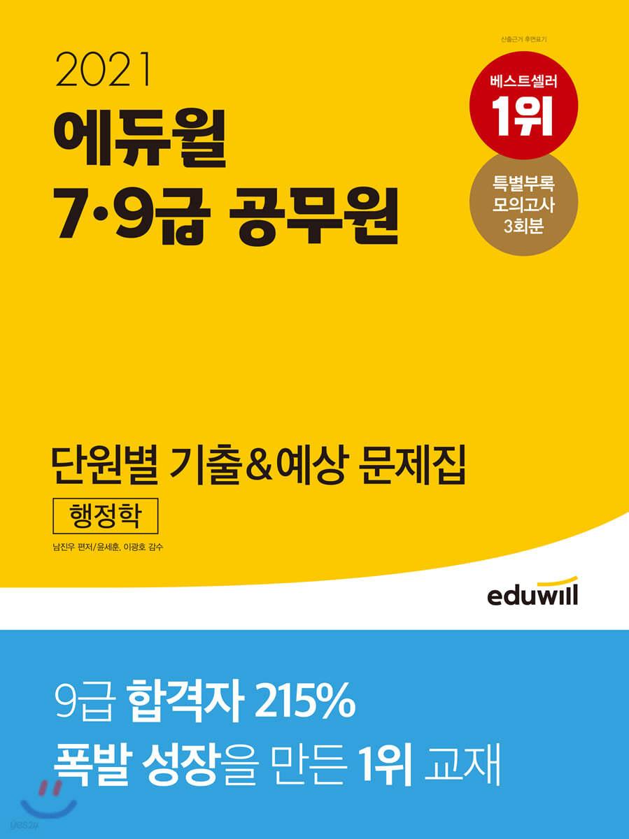 2021 에듀윌 7·9급 공무원 단원별 기출 예상 문제집 행정학