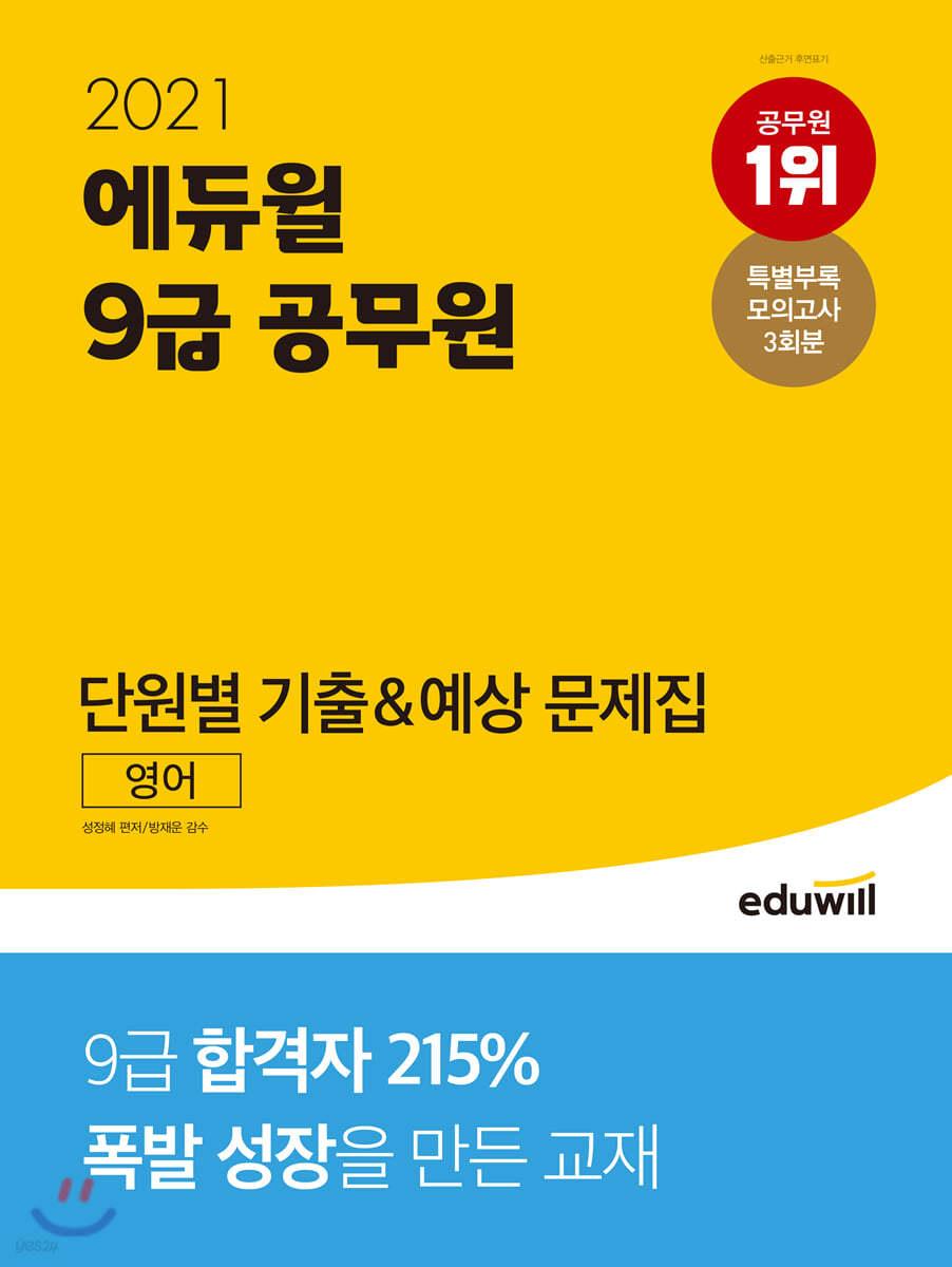 2021 에듀윌 9급 공무원 단원별 기출 예상 문제집 영어