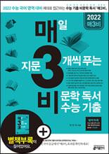 매3비 매일 지문 3개씩 푸는 비문학 독서 수능 기출 (2021년)