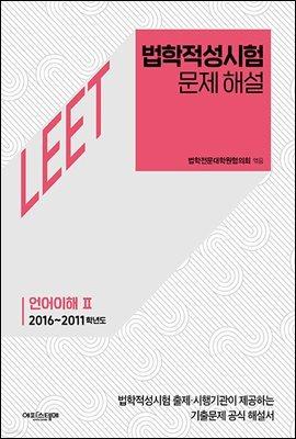 법학적성시험 문제 해설 LEET 언어이해 Ⅱ (2016~2011학년도)