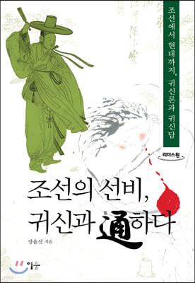조선의 선비, 귀신과 통하다 (큰글자도서)