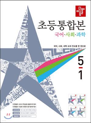 디딤돌 초등 국사과 통합본 5-1 (2021년)