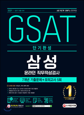 2021 채용대비 All-New 삼성 온라인 GSAT 단기완성 7개년 기출+모의고사 5회