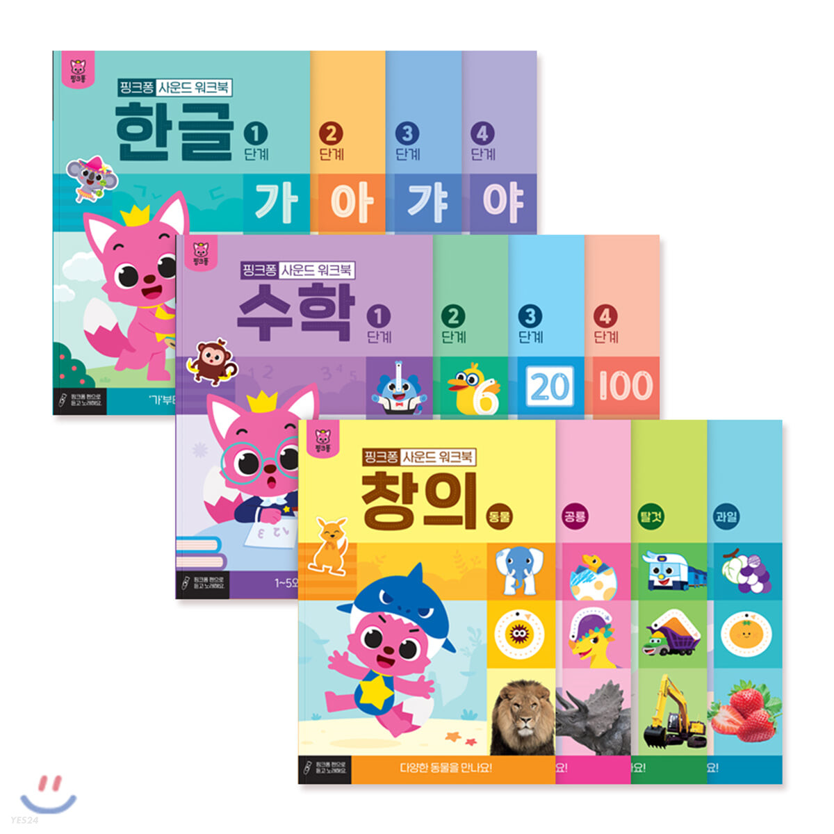 핑크퐁 사운드 워크북 한글, 수학, 창의 세트