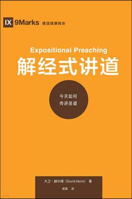 解?式?道 (Expositional Preaching) (Chinese): How We Speak God's Word Today