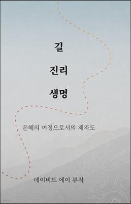 길 진리 생명 (Korean - Way Truth Life): Way Truth Life): 은혜의 여정으로&#4943