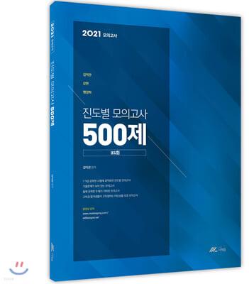 2021 김덕관 강한 행정학 진도별 모의고사 500제(25회)