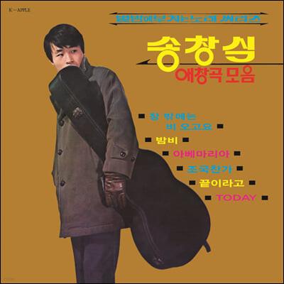 송창식 - 애창곡 모음: 별밤에 부치는 노래 씨리즈 [투명 옐로우 컬러 LP]