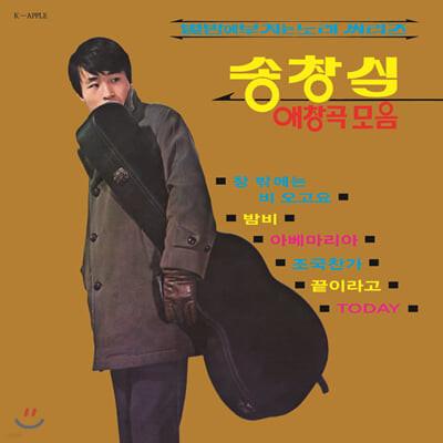 송창식 - 애창곡 모음: 별밤에 부치는 노래 씨리즈 [LP]