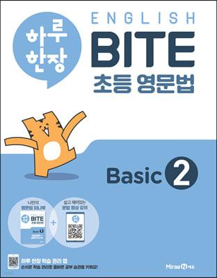 하루 한장 English BITE 초등 영문법 Basic 2