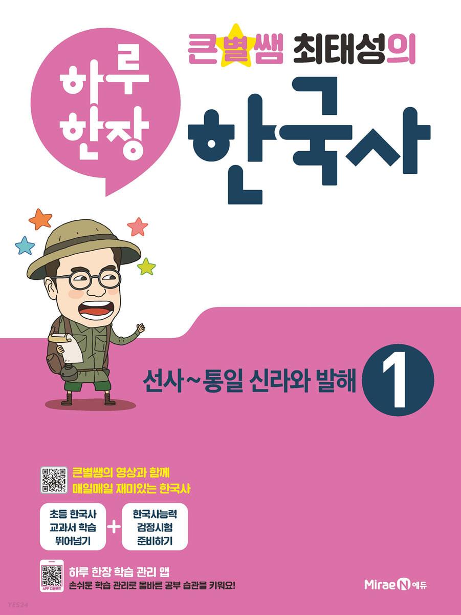큰별쌤 최태성의 하루 한장 한국사 1