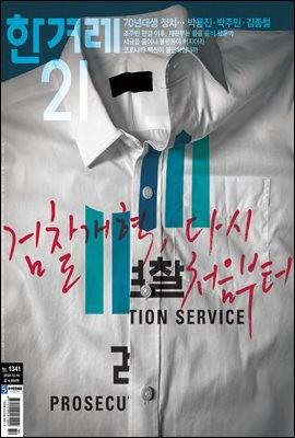 한겨레21 1341호