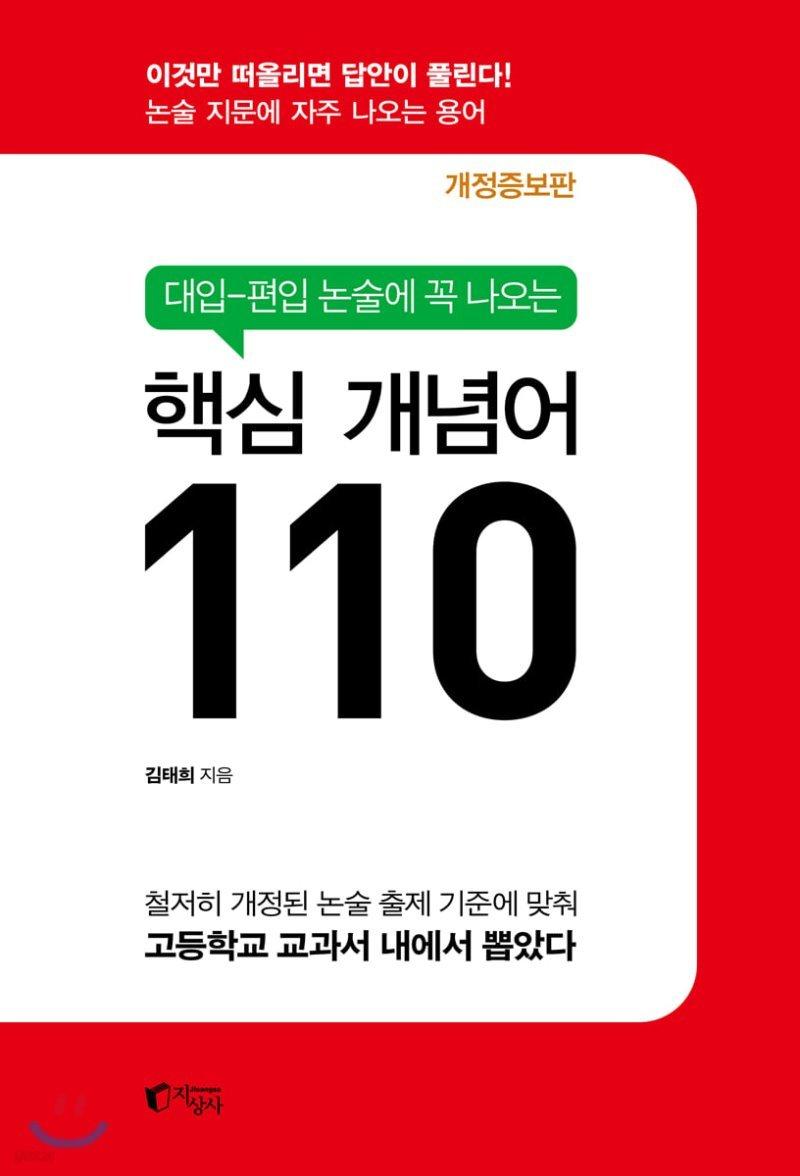 대입-편입 논술에 꼭 나오는 핵심 개념어 110