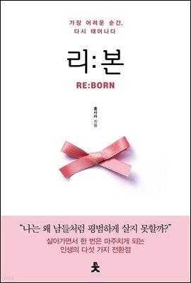 [대여] 리본 (RE:BORN)